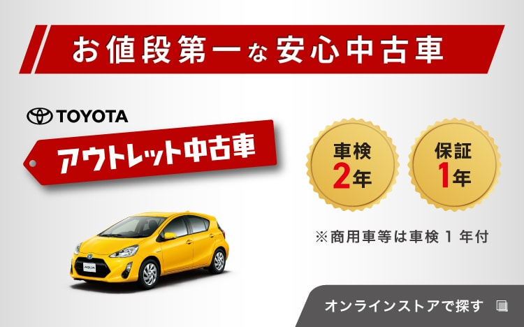 トヨタ 中古 車 トヨタ(TOYOTA)の中古車を探すなら【グーネット中古車】