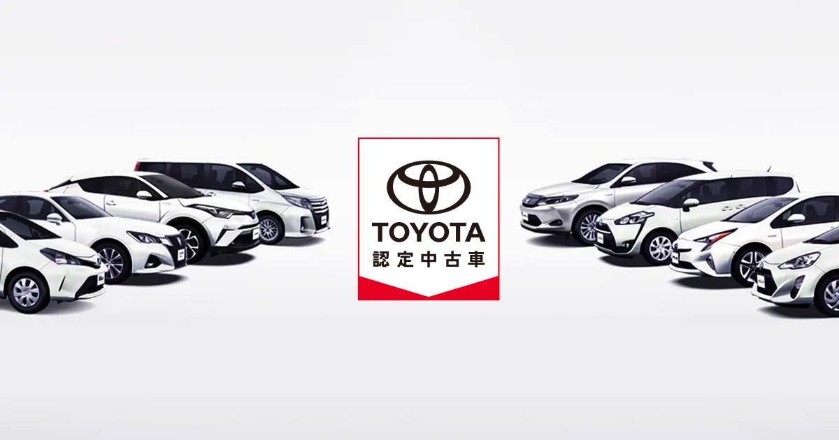 トヨタ 中古 車 島根トヨタ自動車(株)...