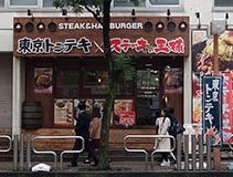 町田駅 東京トンテキコラボ店に遭遇