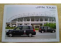 【東京2020オリンピック・パラリンピック仕様】トヨタ・JPN TAXI 深藍限定車のリーフレット