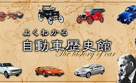自動車誕生から今日までの自動車史(前編)