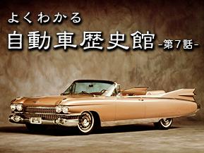 50年代アメリカ車黄金期(1959年)