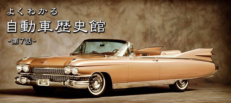 50年代アメリカ車黄金期(1959年) | トヨタ自動車のクルマ情報 ...
