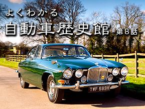 英国車興亡史(1952年)