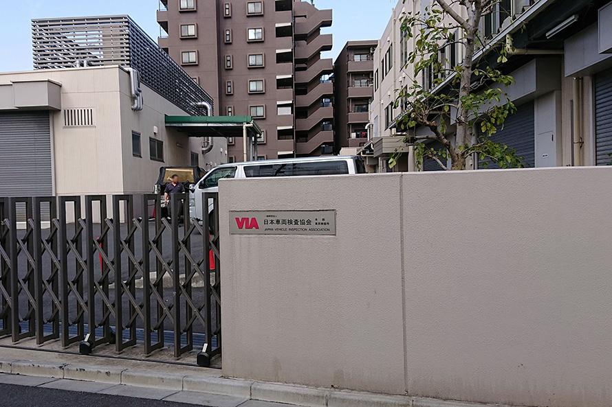 日本車両検査協会