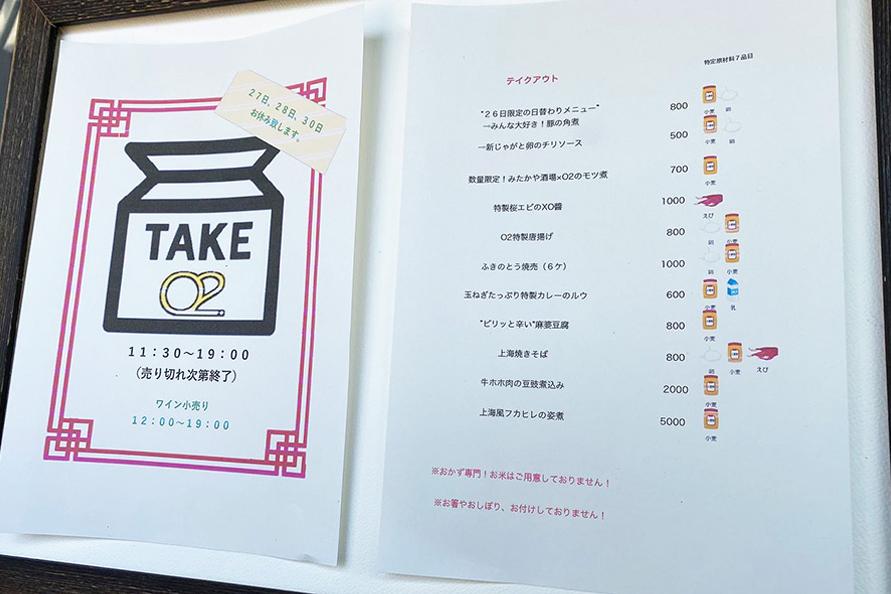 新型コロナウイルスの影響で東京都の要請を受け、現在テイクアウトのみ。手軽にO2の料理が楽しめ、日によってメニューが変わるものもあり、あまりのおいしさに私は週に2回テイクアウトしました。みなさんもぜひ。