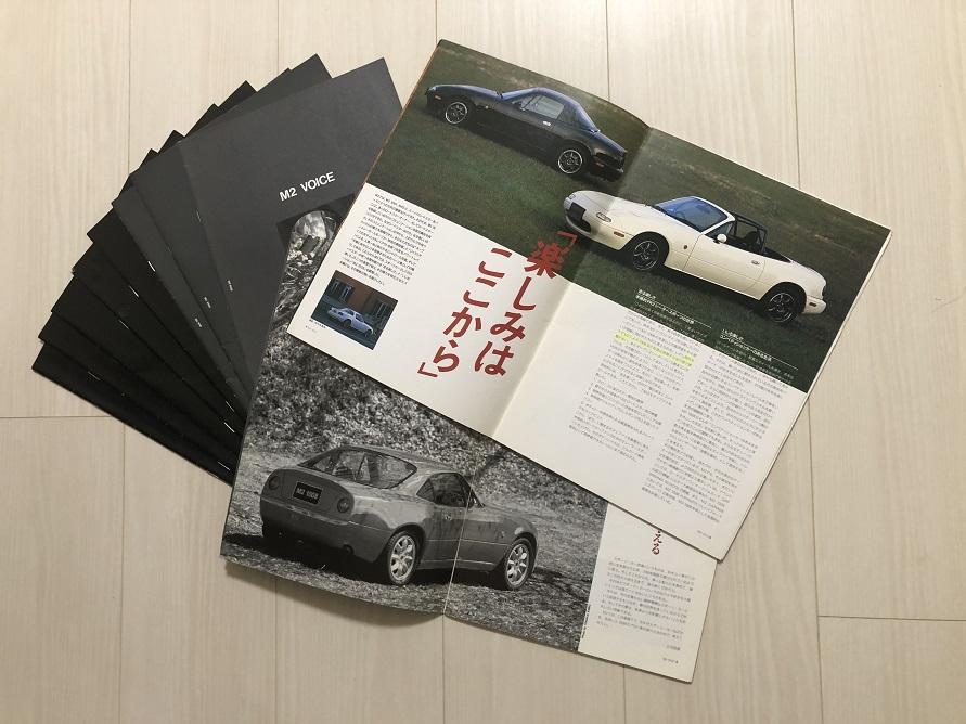 M2 1001の写真はなかったのですが、なんと当時M2で発行していた「M2 VOICE」が出てきました。クーペモデルである1008や、クラブスポーツである1028の開発ストーリーをはじめ、様々なクルマの愉しさを文化的に取り上げるアカデミックな小冊子でした。懐かしい!!