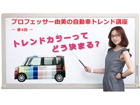 第4回 トレンドカラーってどう決まる? | プロフェッサー由美の自動車トレンド講座
