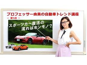 第5回 スポーツカー復活の流れはホンモノ? | プロフェッサー由美の自動車トレンド講座