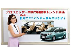 第8回 日本でミニバンが人気なのはなぜ? | プロフェッサー由美の自動車トレンド講座