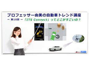 第10回 「ITS Connect」ってどこがすごいの? | プロフェッサー由美の自動車トレンド講座