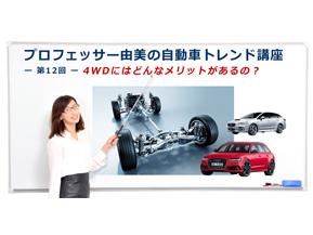 第12回 4WDにはどんなメリットがあるの? | プロフェッサー由美の自動車トレンド講座