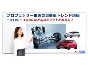 4WDにはどんなメリットがあるの? | プロフェッサー由美の自動車トレンド講座