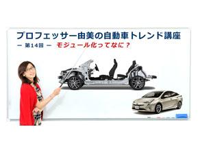 第14回 モジュール化ってなに? | プロフェッサー由美の自動車トレンド講座