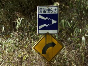 正しい意味は? めずらしい道路標識のまとめ
