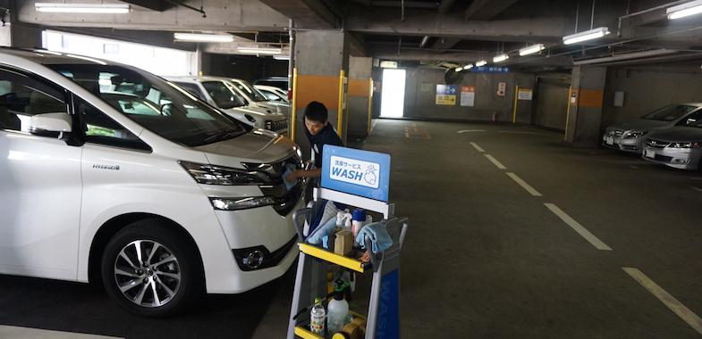 駐車場ウォッシュサービス