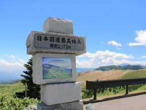 いくつ知ってる? 日本一〇〇な国道