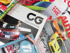 【初心者向け】クルマ雑誌独特の「用語」を知りたい!