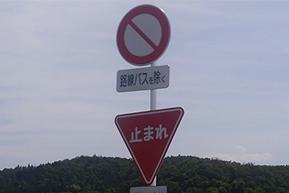 ややこしい? 似ている交通ルールをおさらい