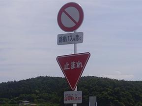 ややこしい⁉ 似ている交通ルールをおさらい