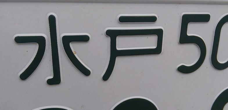 車 の ナンバー 地名