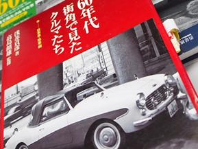 【インタビュー】 「60年代街角で見たクルマたち」の著者、浅井貞彦さん