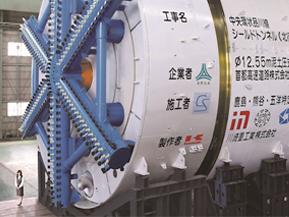外径12.5m!首都高のトンネルを掘るシールド技術