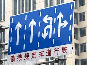 混沌かつエネルギッシュ!中国「上海」道路事情