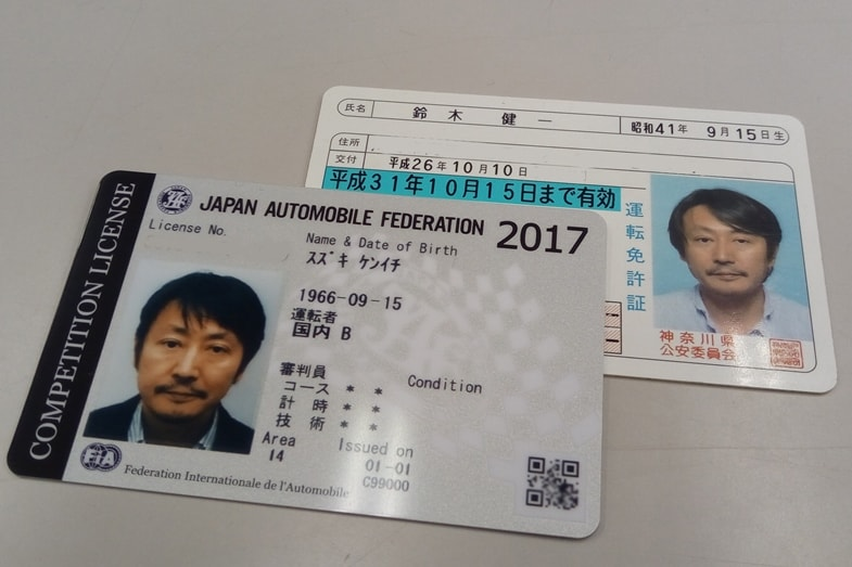 モータースポーツの公式戦に出るために必要なJAFのライセンスは、通常の運転免許証も必要だ
