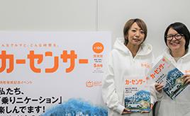 クルマ雑誌の編集部に潜入!「カーセンサー」