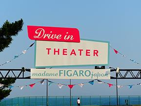 再び注目! フィガロジャポン主催「ドライブインシアター」体験レポート