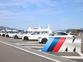 歴代Mモデルも走った!BMWの楽しさを全身で体感するサーキットイベント
