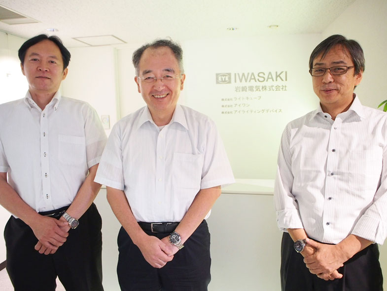 (左から)岩崎電気株式会社 国内事業企画推進部  坂田信之さん、山谷正人さん、木田政広さん