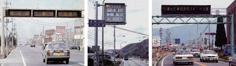 (左から)透光式、字幕式、電光式   出典:TESLA(建設電気技術)「基礎講座」Vol. 176 道路情報板の表示方式の変遷及び視認距離