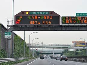 もしトンネル事故や路面冠水に遭遇したら? 「道路情報表示システム」