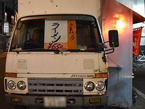 札幌オフィス街で生きる、ラーメン屋台歴30年の日産・アトラス