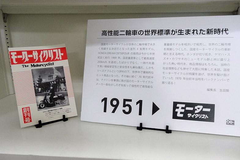 創業は1951年。会社としては、1957年に「株式会社モーターサイクル出版社」が設立され、今年で60周年を迎えた