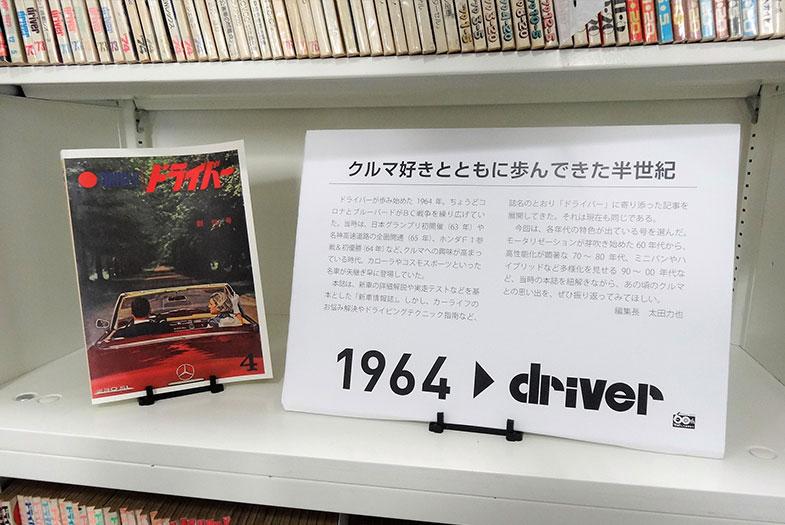 初のクルマ雑誌は今も続く『ドライバー』。1980年創刊の『CARBOY』は1980~1990年代のチューニングカーブームを支えた