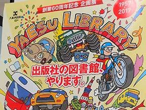 10日だけオープンした出版社の図書館!八重洲出版60周年記念「YAESU LIBRARY」へ