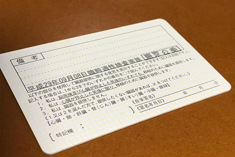 運転免許証の裏に臨時適性検査が行われたことが記載された