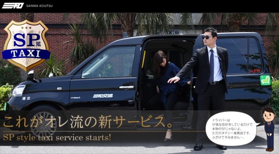 黒子にSP、裏横浜……、「三和交通」のおもしろタクシーサービスまとめ