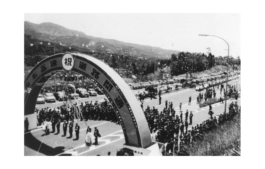 東名高速道路全線開通の開通式。足柄サービスエリア(1969年5月)