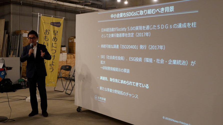 株式会社大川印刷の社長、大川哲郎氏からSDGsの内容や取り組みなのどの説明が行われます。