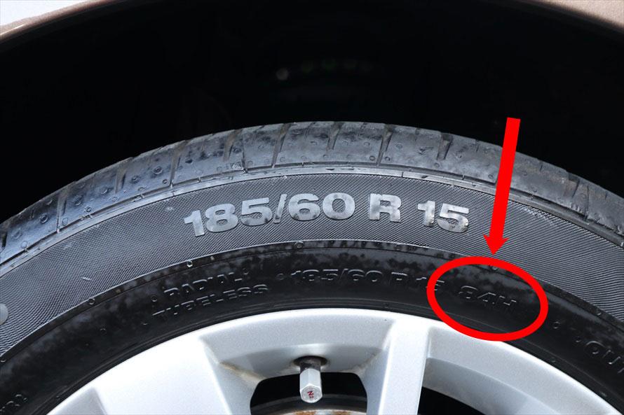 このタイヤの場合、赤丸で囲んだ場所に84Hと書かれている