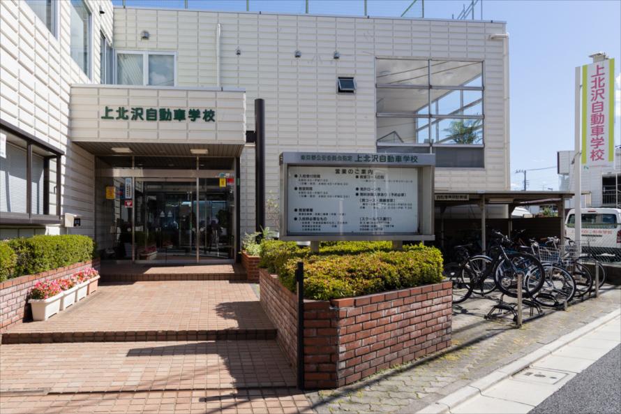 通ったのは、東京都世田谷区にある上北沢自動車学校