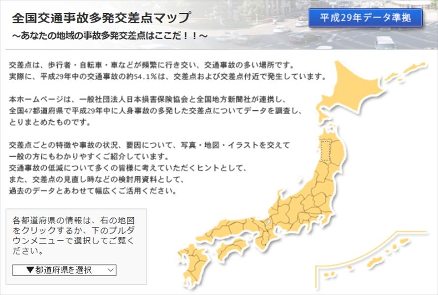 一般社団法人 日本損害保険協会ホームページ「全国交通事故多発交差点マップ」より一部抜粋