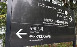 日本で唯一、敷地内に「芋煮会場」を持つサーキット
