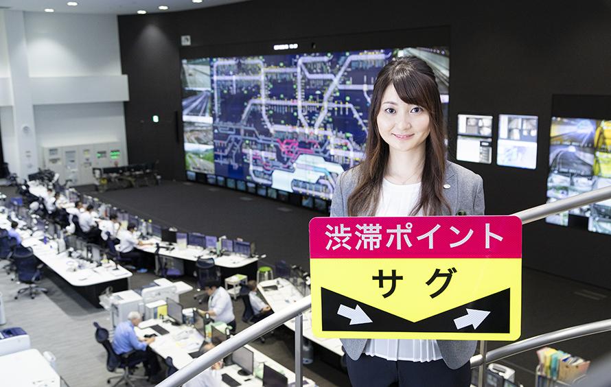 第 6 代目の渋滞予報士として 2019 年から担当となった NEXCO 東日本関東支社の小宮奈保子さん。