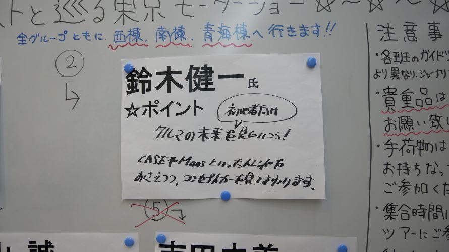 鈴木先生の回は、MaaSやCASEについて。それぞれの先生がお得意の分野で語ってくれるとのこと