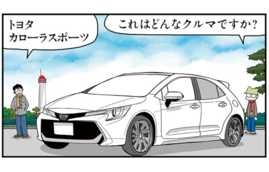 画像:日刊カーセンサー